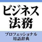 ビジネス法務プロフェッショナル用語辞典−デ辞蔵追加用