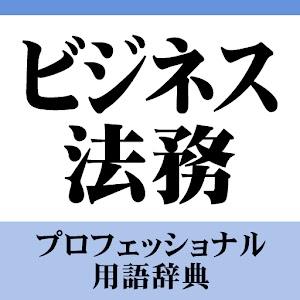 书籍のビジネス法務プロフェッショナル用語辞典−デ辞蔵追加用 LOGO-記事Game