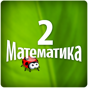 Математика 2 класс for PC and MAC
