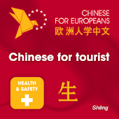 Chinese for Europeans 5