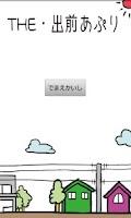Screenshot of The出前