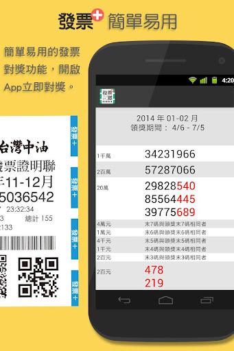 統一發票中獎號碼- 民國104年統一發票5月, 6月中獎號碼(2015年)