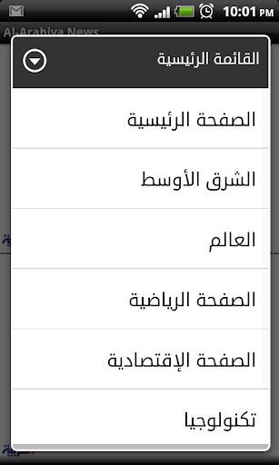 تطبيق قناة العربية الاندرويد