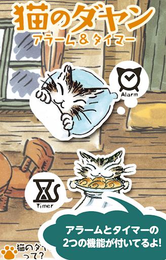 猫のダヤン アラーム&タイマー
