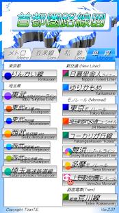 首都圏電車&メトロ乗り換え案内路線図(大東京編)オフライン 工具 App-癮科技App