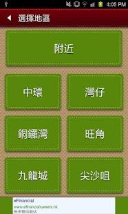 玩生活App|香港飲食優惠免費|APP試玩