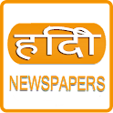 All Hindi News paper icon