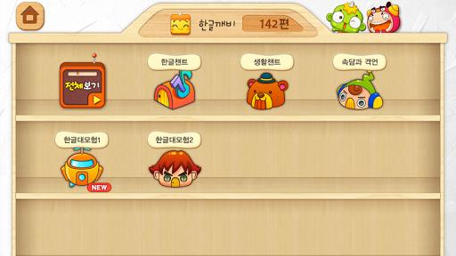 깨비키즈 screenshot