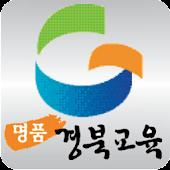 경북교육청 소식지(스마트폰용)