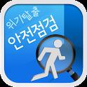 위기탈출 안전점검 icon