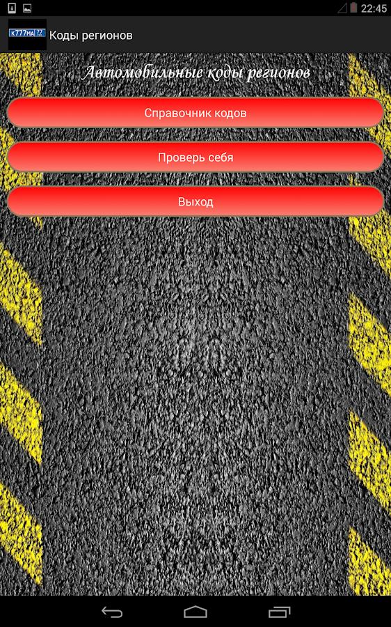 Автомобильные коды регионов APK Download Free