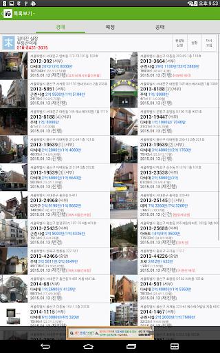 【免費財經App】부동산경매 법원경매-APP點子