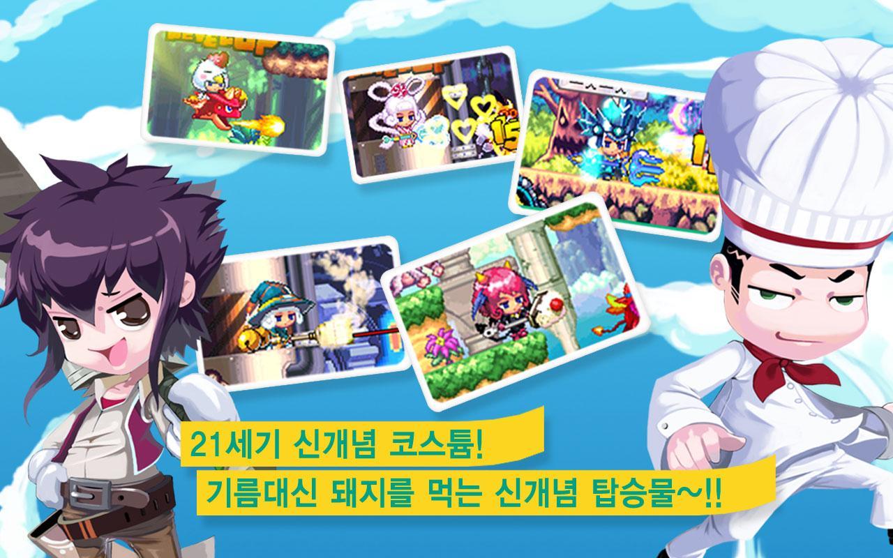 렙업만이살길3- screenshot