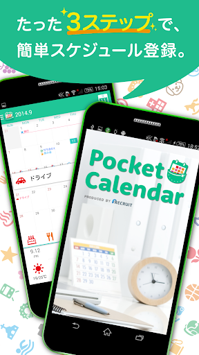【免費生產應用App】PocketCalendar(ポケットカレンダー)-APP點子