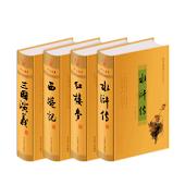 《中国古代四大名著》《中国古典四大名著》
