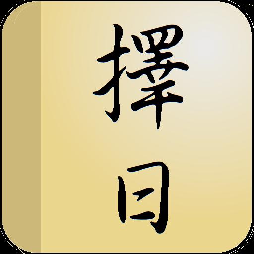 择日通胜~万年历 工具 App LOGO-APP開箱王