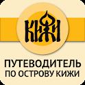 КИЖИ — путеводитель icon