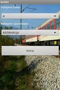 Railway Timetable Bulgaria- screenshot thumbnail