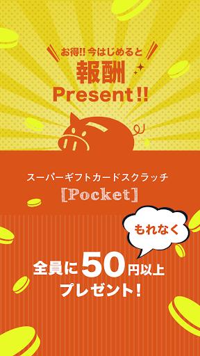 【毎日貯まる】こづかい稼ぎ!『Pocket』スクラッチ特典付