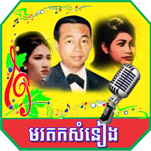Khmer Old Song LOGO-APP點子