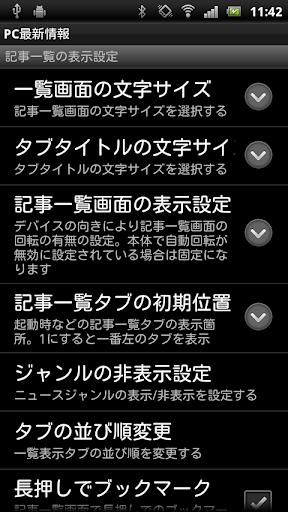 無料新闻AppのPC最新情報|記事Game