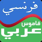 قاموس عربي فرنسي ناطق وصوتي