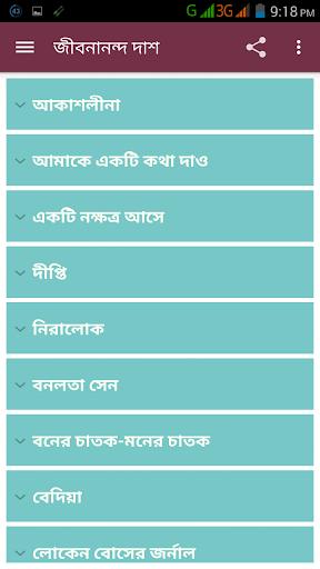 玩免費社交APP|下載Romantic Bangla Poems app不用錢|硬是要APP