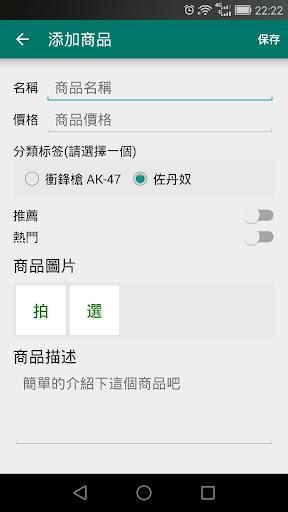玩商業App 拍拍秀商家版免費 APP試玩