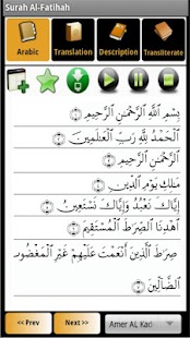 Screenshots for Quran Toolkit