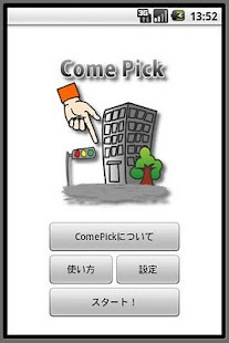 ComePick- screenshot thumbnail