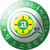 Cheongdo high school