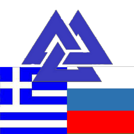 Russian Greek Dictionary 書籍 App LOGO-APP試玩