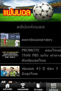 Fanball ผลบอลออนไลน์ - screenshot thumbnail