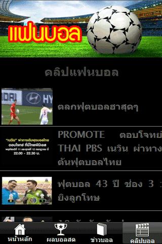 Fanball ผลบอลออนไลน์ - screenshot