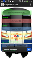Screenshot of Bangkok BTS Fare