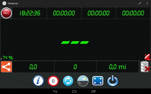 Ταχύμετρο - speedometer - screenshot thumbnail