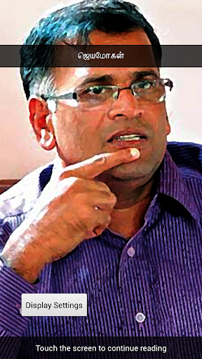 Jeyamohan Short Stories