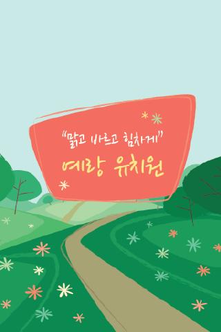 예랑유치원-대전