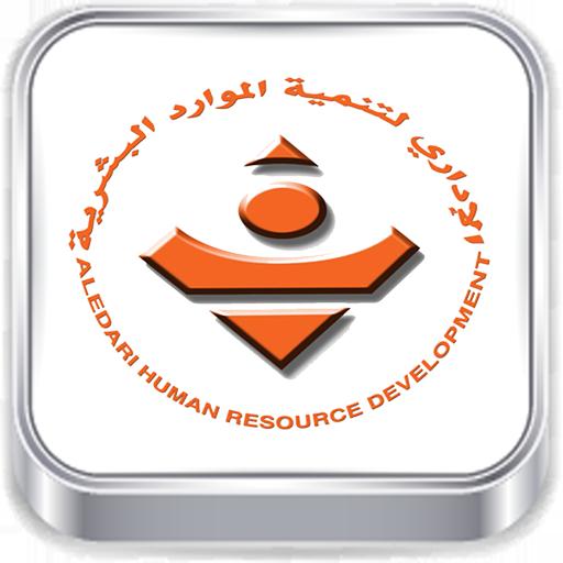 الادارى لتنمية الموارد البشرية