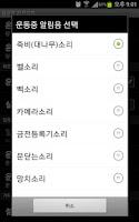 Screenshot of 절운동(108배,절체조)