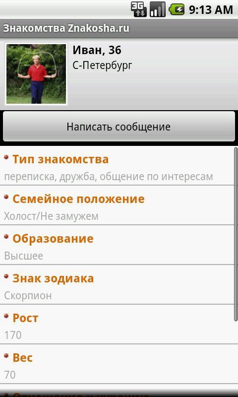 love date ru sms знакомства