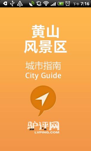 黄山城市指南