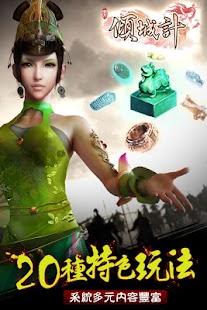 玩休閒App Efun-傾城計免費 APP試玩