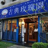 古典玫瑰園(台北八里左岸店)