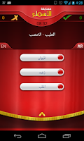 Screenshot of Arabic Names