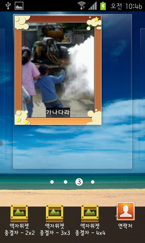 액자위젯 종결자 - screenshot