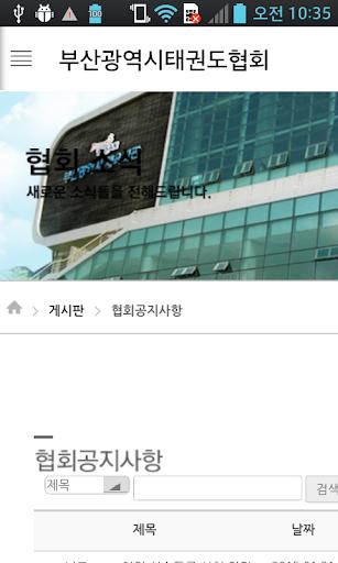 부산광역시태권도협회|玩運動App免費|玩APPs