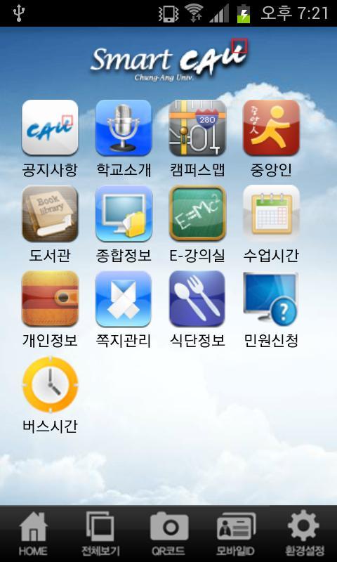 스마트중앙- screenshot