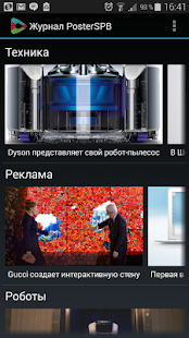Журнал о технологиях PosterSpb- screenshot thumbnail