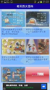 動畫主題曲大王(動漫、卡通、OP、ED) 漫畫 App-癮科技App